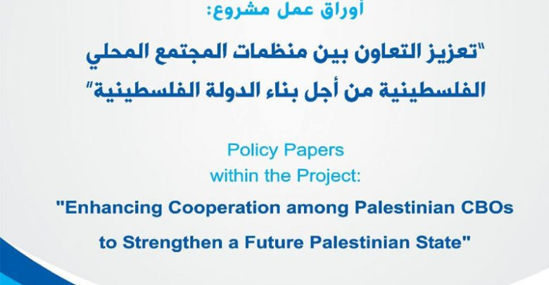 """Photo of Policy Papers within the Project: """"Enhancing Cooperation among Palestinian CBOs to Strengthen a Future Palestinian State"""""""