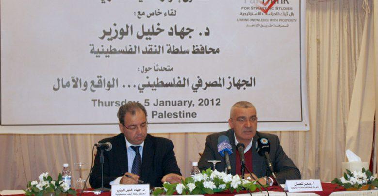 صورة د. جهاد الوزير: الجهاز المصرفي متين و جاهز للمساهمة في المصالحة و إعمار قطاع غزة