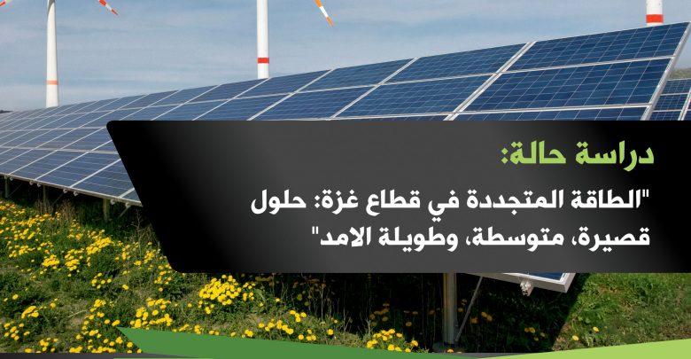 """Photo of دراسة حالة: """"الطاقة المتجددة في قطاع غزة: حلول قصيرة، متوسطة، وطويلة الأمد"""""""