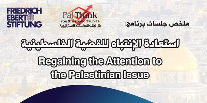 """Photo of صدر حديثا: ملخص جلسات برنامج """"استعادة الانتباه للقضية الفلسطينية"""""""