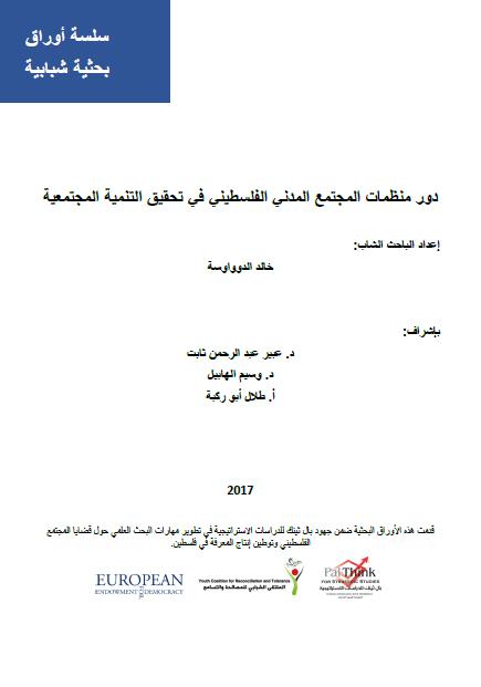 Photo of ورقة بحثية: دور منظمات المجتمع المدني الفلسطيني في تحقيق التنمية المجتمعية – للباحث الشاب: خالد الدواوسة