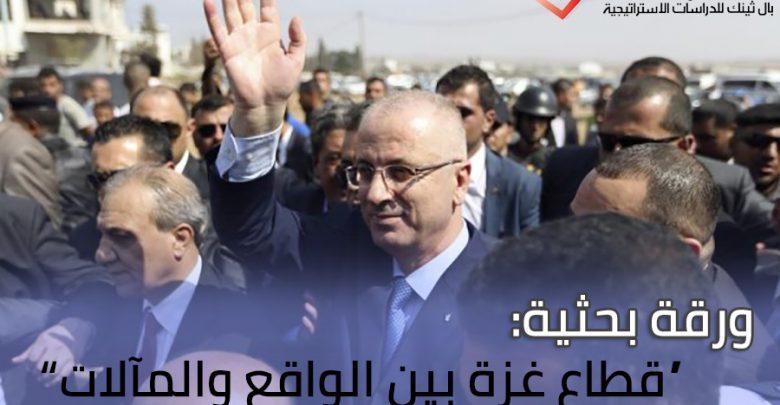 """Photo of ورقة بحثية """"قطاع غزة بين الواقع والمآلات"""""""