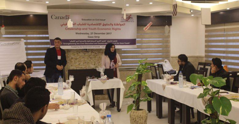 """صورة تنظم المحاضرة السادسة """"المواطنة والحقوق الإقتصادية للشباب الفلسطيني"""""""