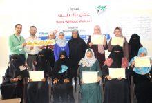 "Photo of اختتام مبادرة ""عمل بلا عنف"" في منطقة المواصي برفح"