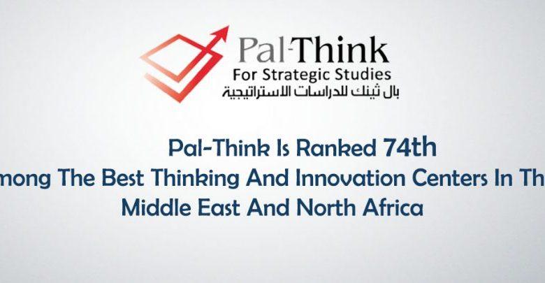 صورة بال ثينك تحوز على المرتبة 74 ضمن أفضل مراكز التفكير والتفاكر بالشرق الأوسط وشمال أفريقيا