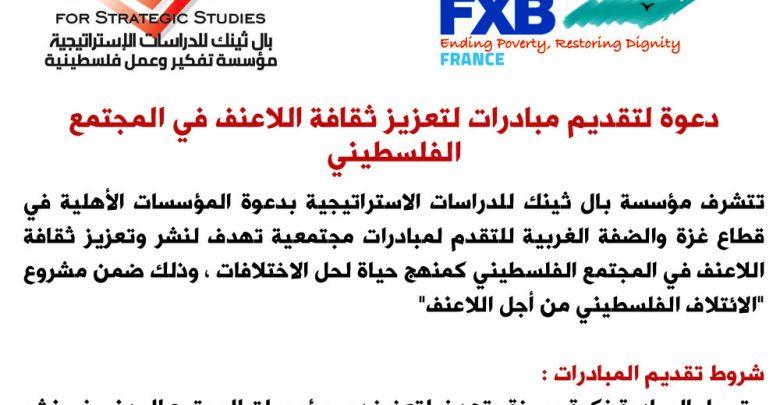 Photo of دعوة لتقديم مبادرات لتعزيز ثقافة اللاعنف في المجتمع الفلسطيني