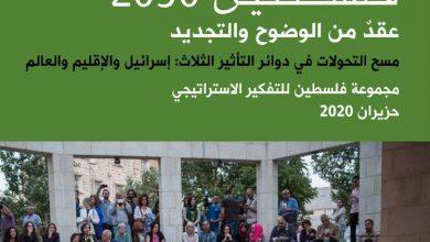 """صورة تقرير """"فلسطين 2030 """"، عقد من الوضوح والتجديد"""