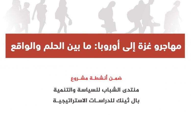 صورة ورقة بحثية: مهاجرو غزة إلى أوروبا: ما بين الحلم والواقع – جمانة أبو سنجر