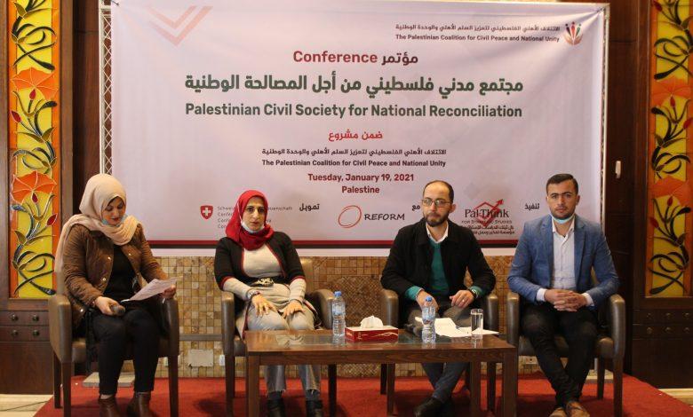 """صورة مؤتمر """"مجتمع مدني من أجل المصالحة الوطنية""""."""