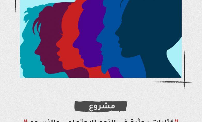 صورة اصدار جديد: ابداعات شبابية: قضايا في النوع الاجتماعي