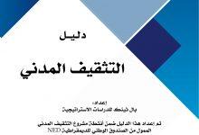 صورة بال ثينك للدراسات الاستراتيجية تصدر دليل التثقيف المدني