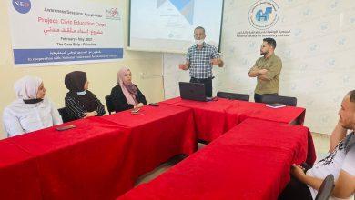 صورة منتدى التثقيف المدني في بال ثينك للدراسات الاستراتيجية يواصل تنفيذ لقاءات التوعية حول المشاركة السياسية وقضايا الديمقراطية وحقوق الإنسان