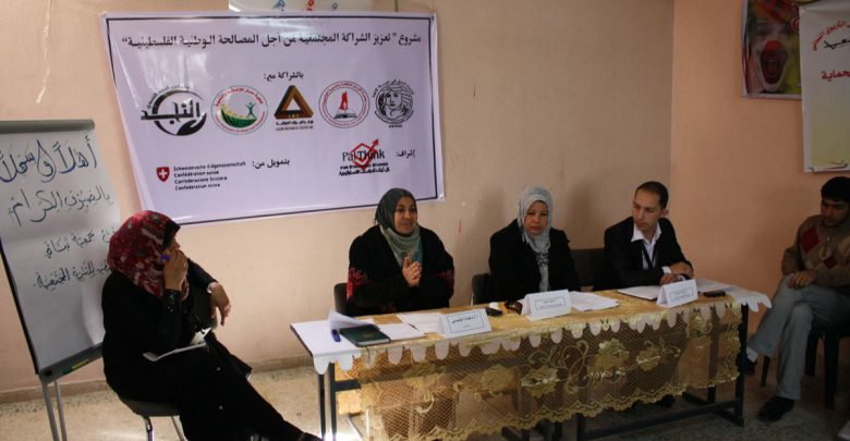Photo of The Palestinian Women.. Willing for Change and Ending the Division