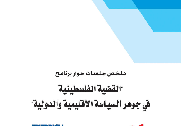 "Photo of كتيب برنامج ""القضية الفلسطينية في جوهر السياسة الاقليمية والدولية"""