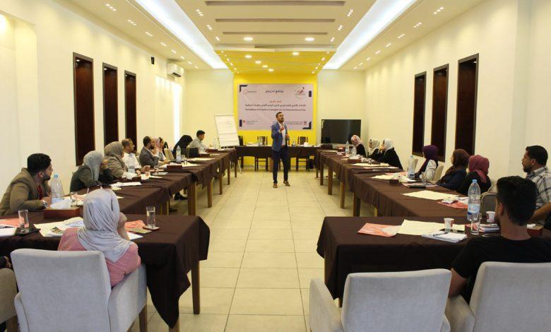 """Photo of """"بال ثينك"""" تنفذ برنامج تدريبي لتعزيز السلم الأهلي والوحدة الوطنية"""