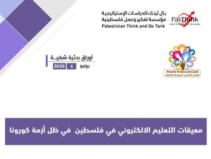 Photo of ورقة بحثية: معيقات التعليم الإلكتروني في فلسطين في ظل أزمة كورونا – أريج علي جريد