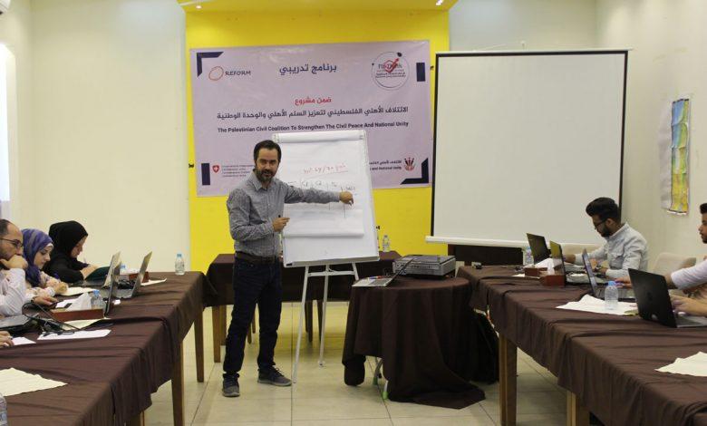 صورة اختتام الجزء الثاني من البرنامج التدريبي الخاص بتعزيز قدرات مؤسسات المجتمع المدني في مجال السلم الأهلي والوحدة الوطنية.