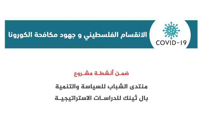 صورة ورقة بحثية: الانقسام الفلسطيني وجهود مكافحة الكورونا – ميسرة أبو سلطان