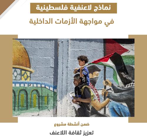 صورة ورقة سياسات: نماذج لاعنفية فلسطينية في مواجهة الأزمات الداخلية
